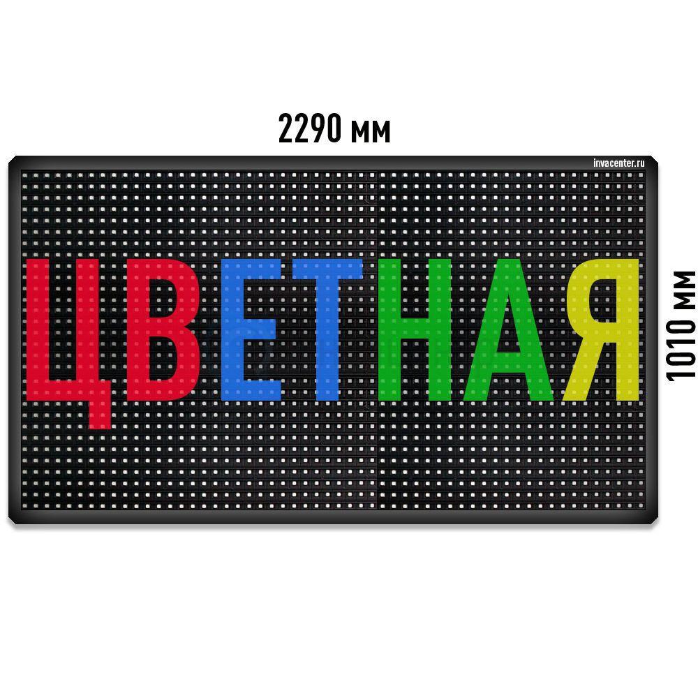 Бегущая строка Светодиодное табло RGB 2290x1010 мм полноцветная