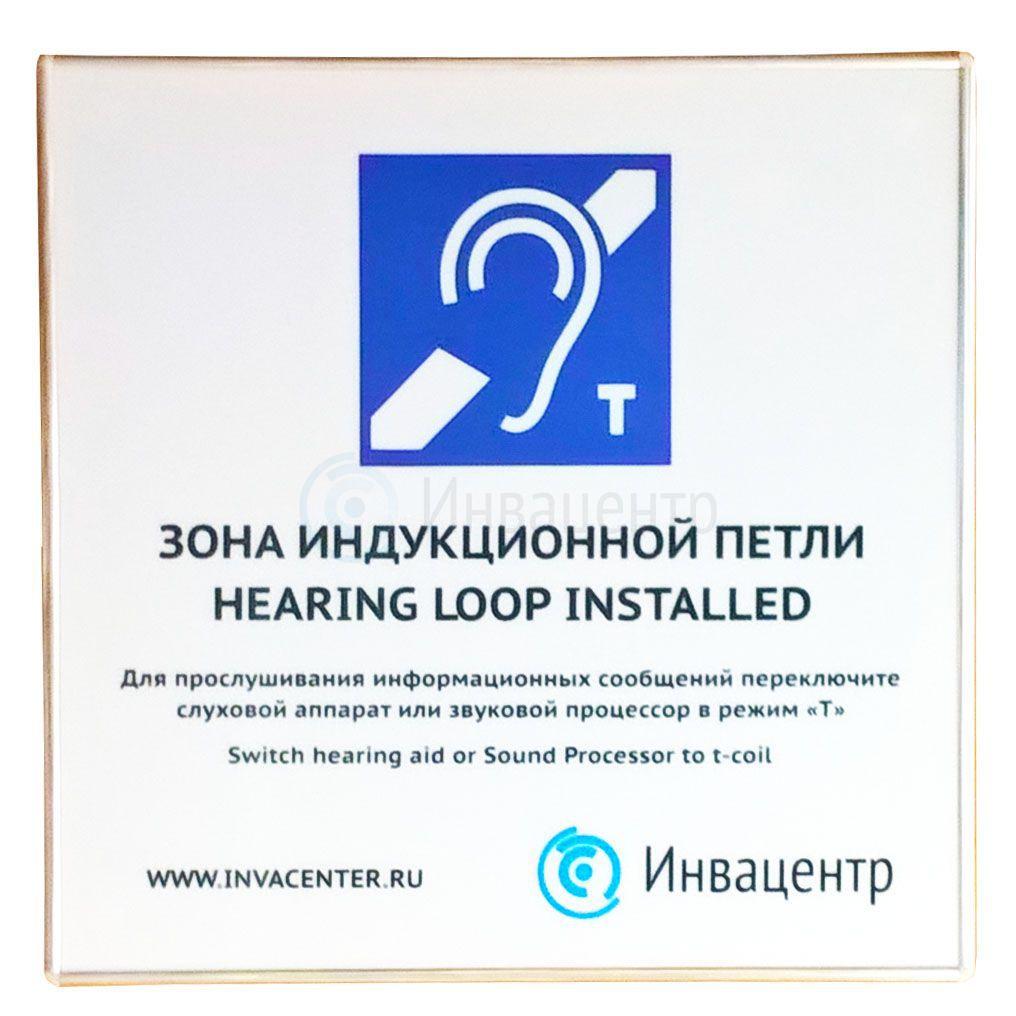 Настенная индукционная система ИЦР-4 с подключением к системе оповещения
