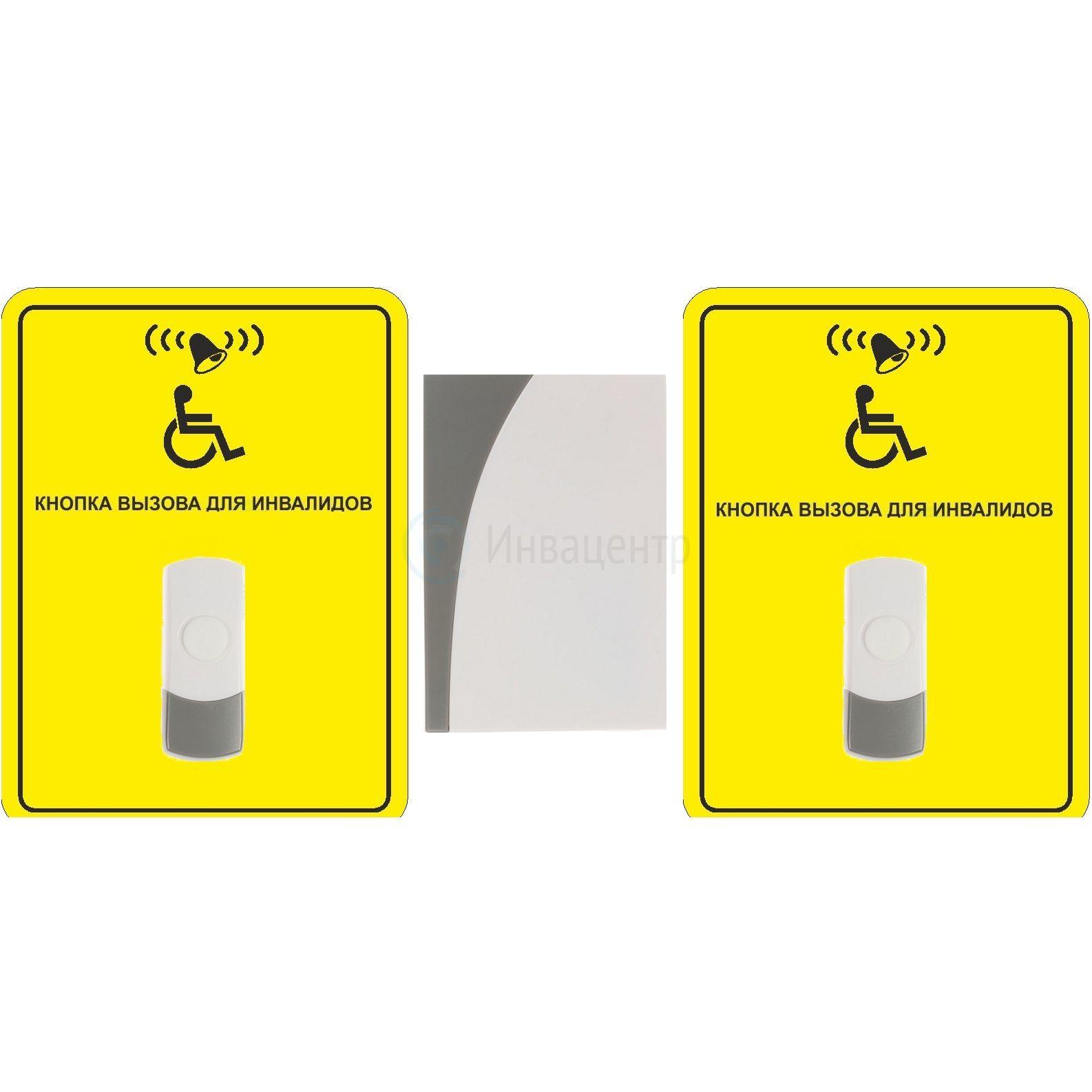 Комплект вызова Доступная среда №10 с двумя кнопками
