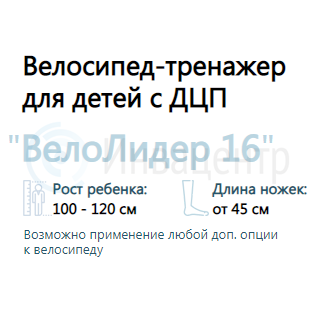 Тренажер-велосипед ВелоЛидер 16 дюймов