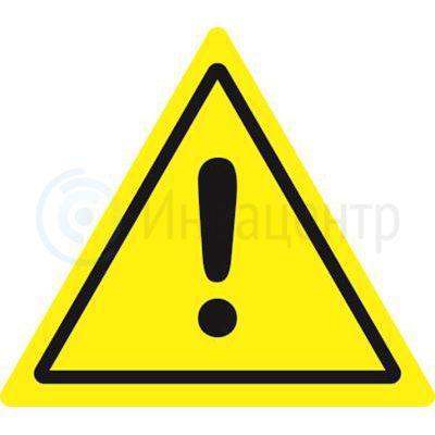 Тактильная пиктограмма Осторожно опасность 100x100 мм