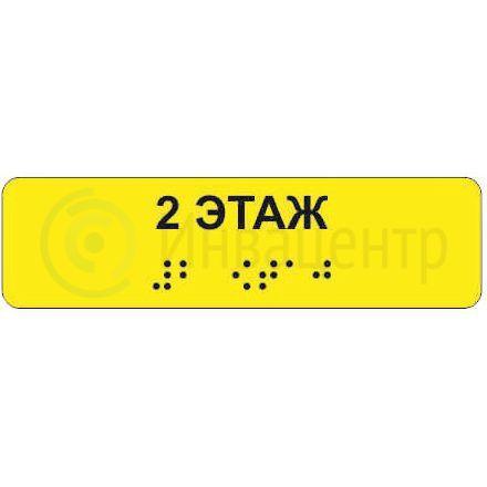 Тактильная табличка ПВХ 30x110 мм Номер этажа с дублированием шрифтом Брайля
