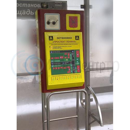 Тактильно-звуковая мнемосхема для автобусной остановки маршрутного транспорта. 10365