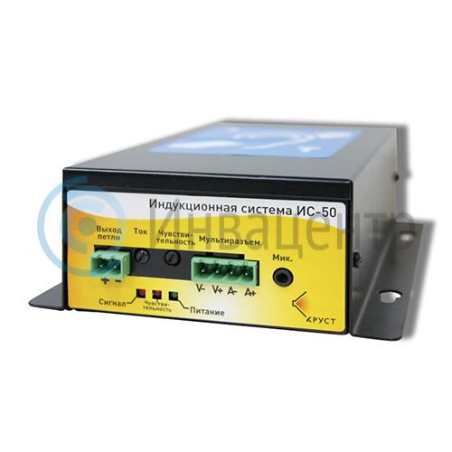 Индукционная система ИС-50