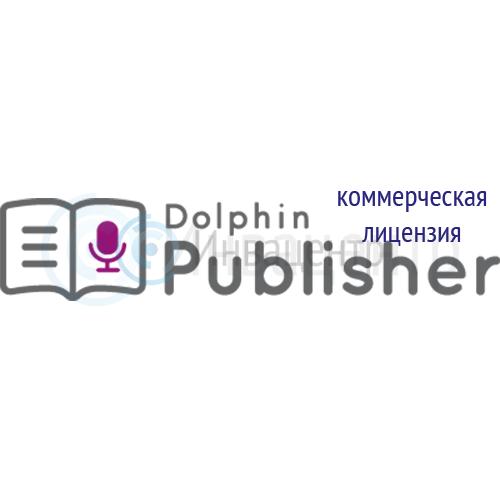 """ПО для создания цифровых говорящих книг в формате DAISY """"Dolphin Publisher"""" (коммерческая лицензия)"""