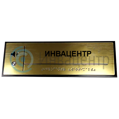 Тактильно-звуковая табличка 10663-3 GOLD