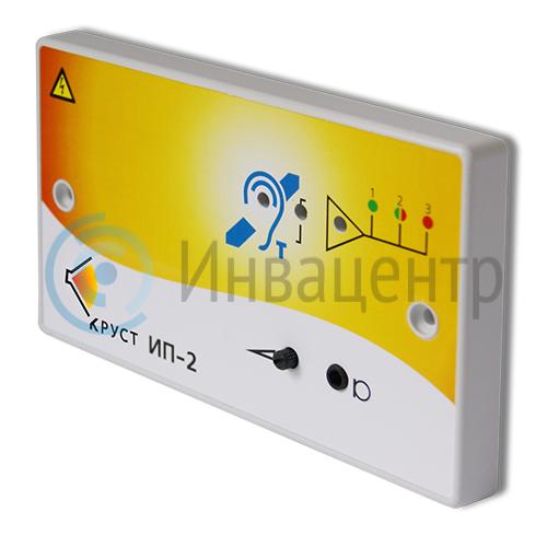 Индукционная система ИП-2/К