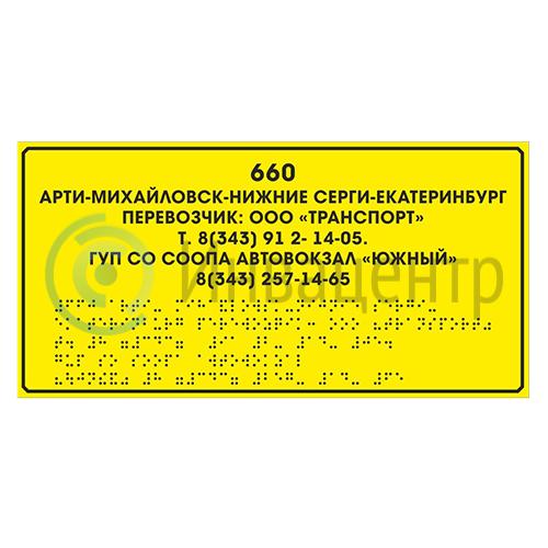 Комплексная тактильная табличка азбукой Брайля