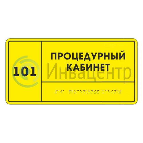 Комплексная тактильная табличка азбукой Брайля ПВХ 100x300 мм