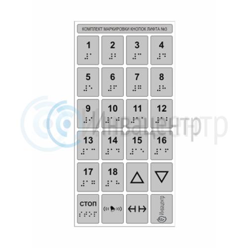 Набор тактильных наклеек для маркировки кнопок лифта №3