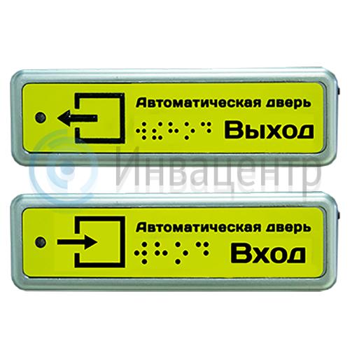 Беспроводная кнопка для откр./закр. дверей (комплект 2 шт.). 122,5*32*50