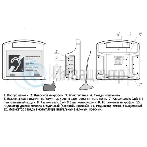 Индукционная система Исток А2 переносная с петличным радиомикрофоном