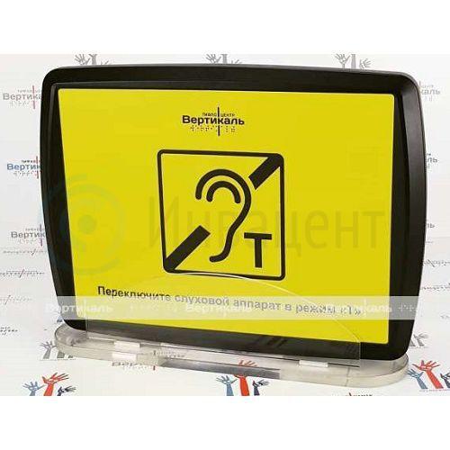 Индукционная система портативная VERT-1а 10201-2