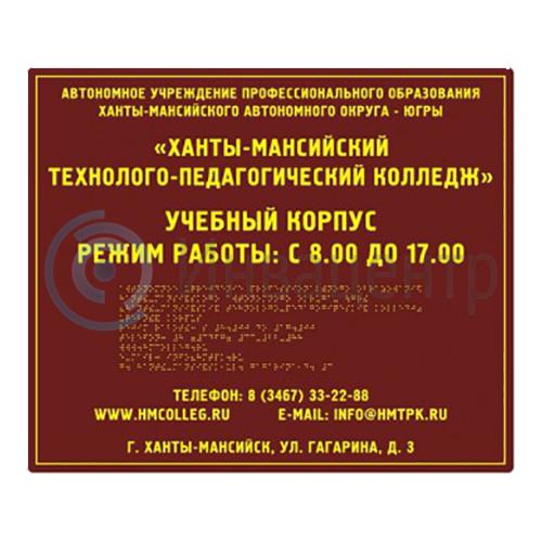 Тактильная вывеска Режим работы композит 500x600 мм