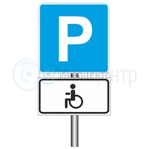 Дорожный знак Парковка для инвалидов со стойкой