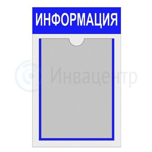 Информационный стенд 1 карман A4