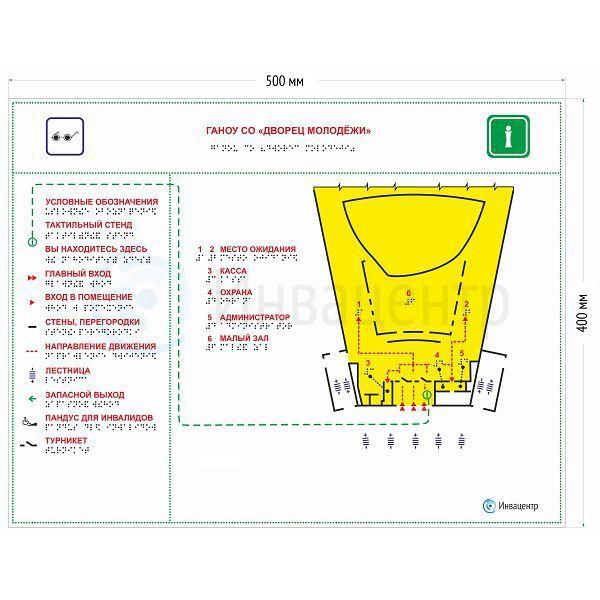 Мнемосхема  тактильная 400*500 мм. ПВХ - 3 мм