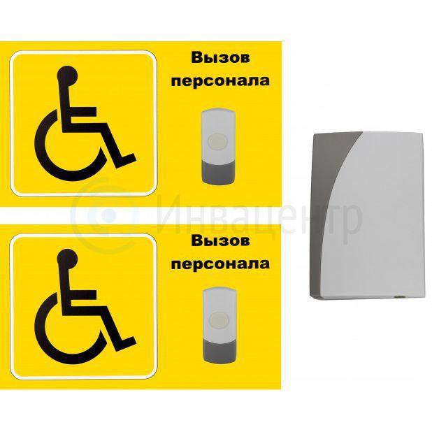 Комплект вызова Доступная среда №9 с двумя кнопками