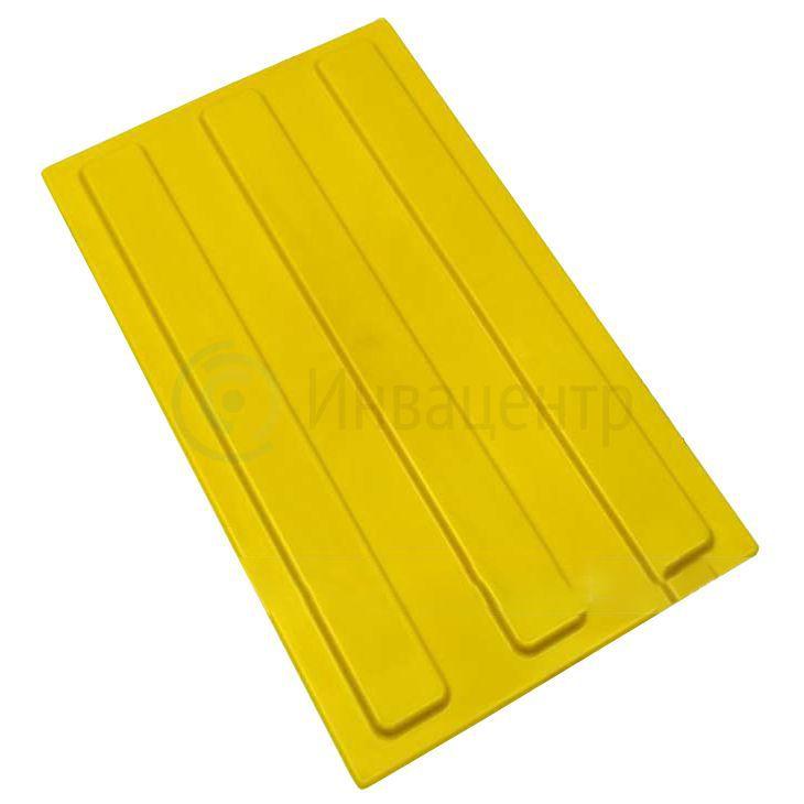 Тактильная плитка ПВХ 300х180 полоса продольная желтая