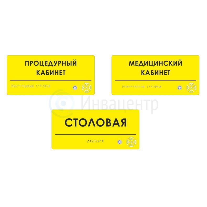 Тактильно-звуковая табличка 10663-4