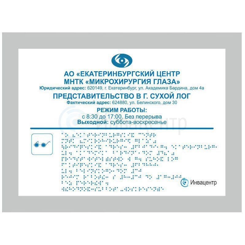 Тактильная табличка Режим работы ПВХ 300x400 мм с металлической рамкой