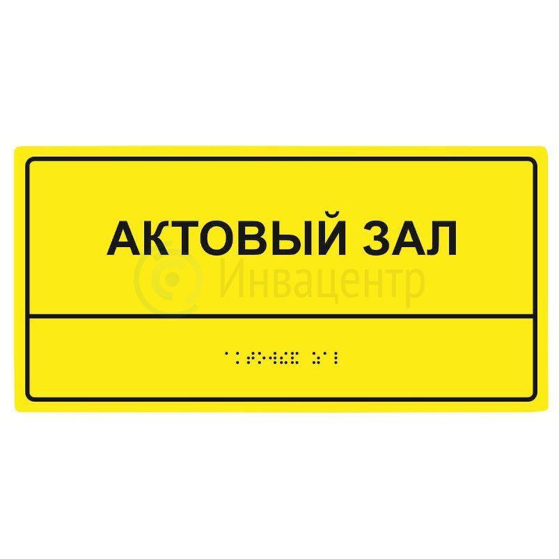 Тактильная табличка ПВХ 150x300 мм с дублированием шрифтом Брайля