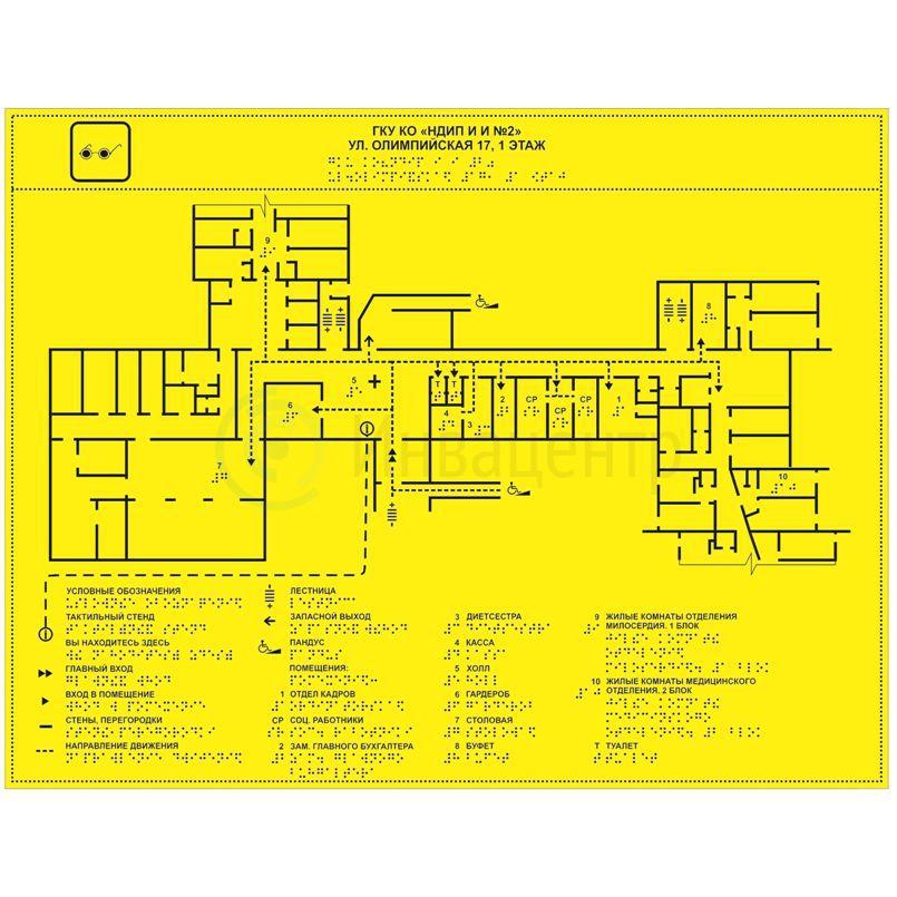 Тактильная мнемосхема 610x470 мм желтая