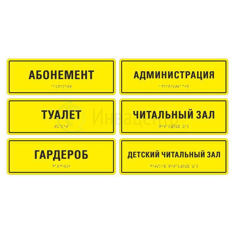 Тактильная табличка с дублированием шрифтом Брайля ПВХ 100x300 мм