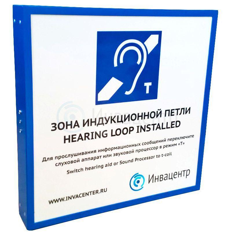 Настенная индукционная система ИЦР-1