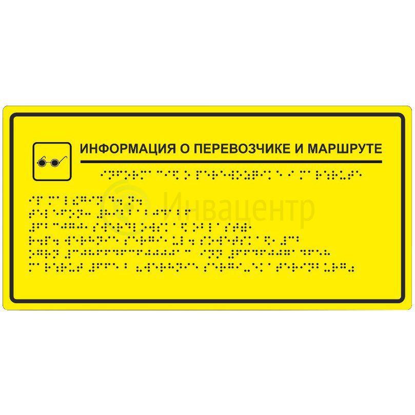 Тактильная табличка для транспорта ПВХ 150x300 мм шрифтом Брайля