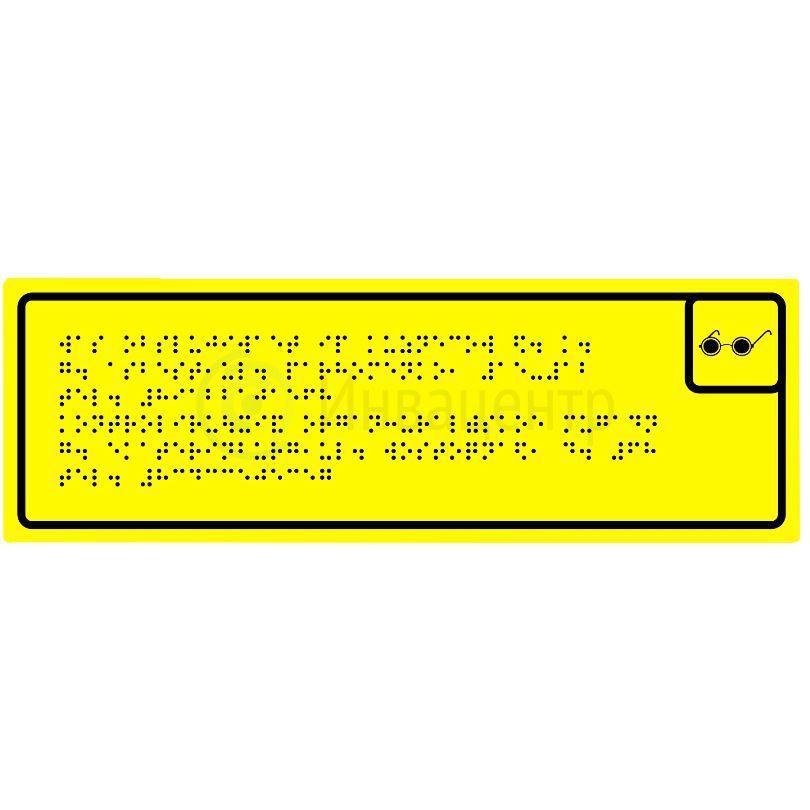 Тактильная табличка шрифтом Брайля ПВХ 100x300 мм