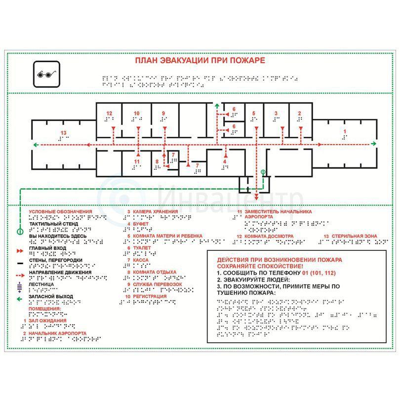 Тактильная мнемосхема План эвакуации 610x470 мм Композит 3 мм