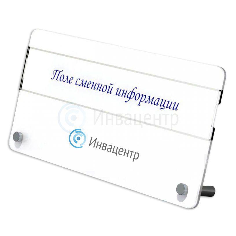 Табличка нетактильная со сменной информацией 150x300 мм