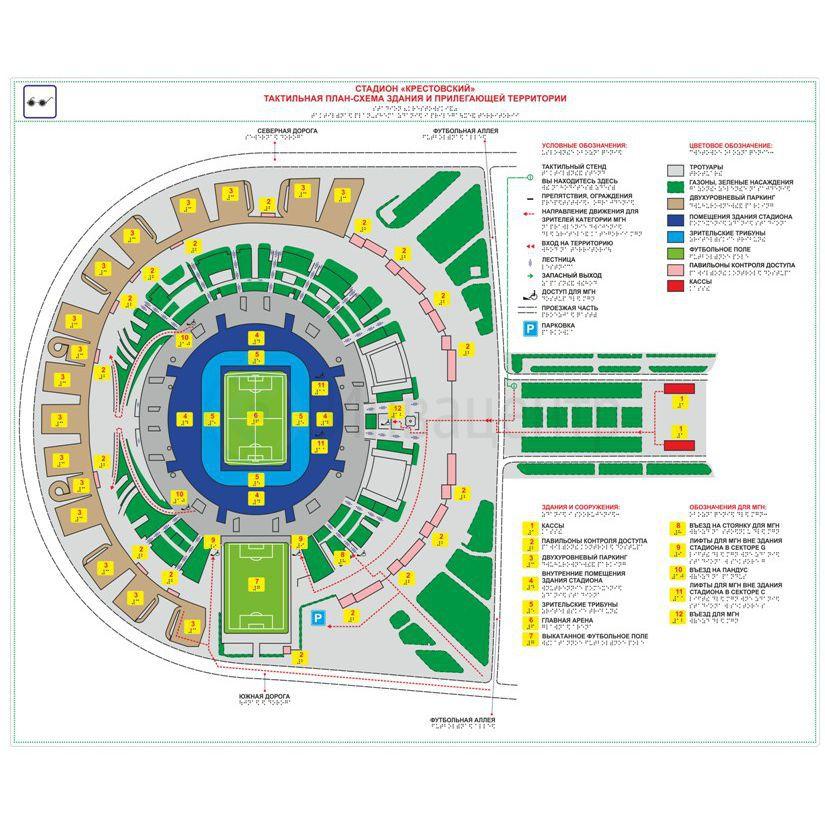 Тактильная мнемосхема стадиона 950x1150 мм