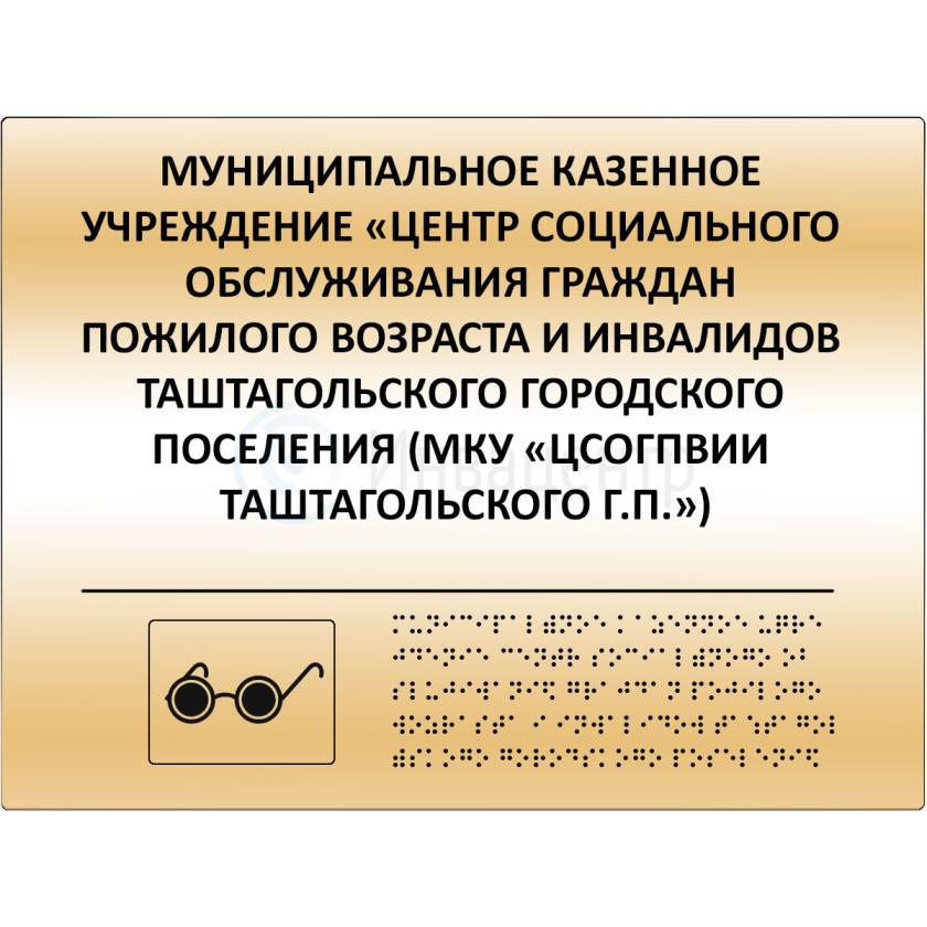 Комплексная полноцветная тактильная табличка 600x750 из пластика ПВХ 2мм с имитацией «золото» и защитным покрытием