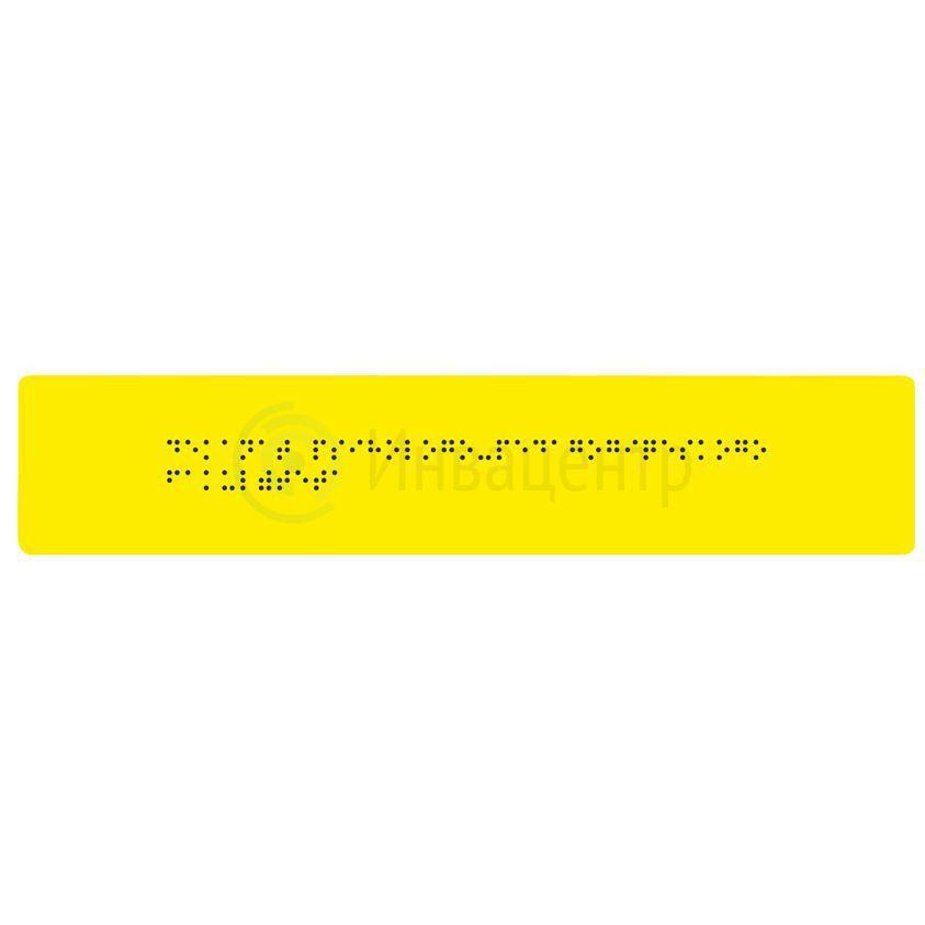 Тактильная табличка шрифтом Брайля ПВХ 60x300 мм