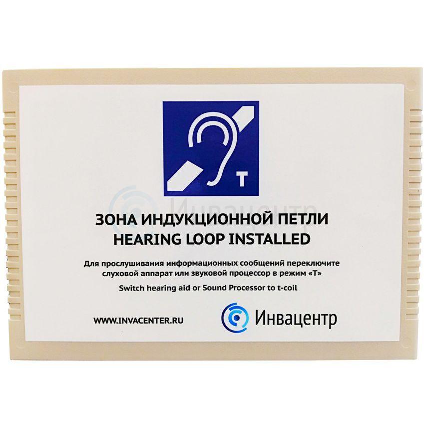 Индукционная система переносная ИЦР-5.1 с выносным микрофоном