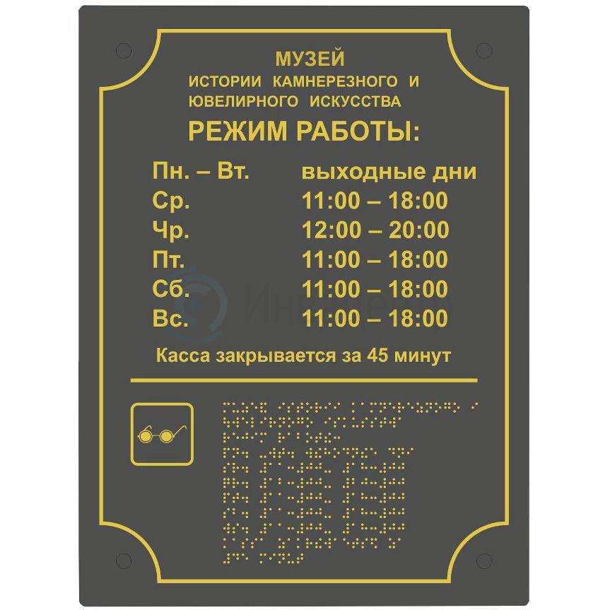 Тактильная табличка ПВХ 300x400 мм с дублированием шрифтом Брайля черная