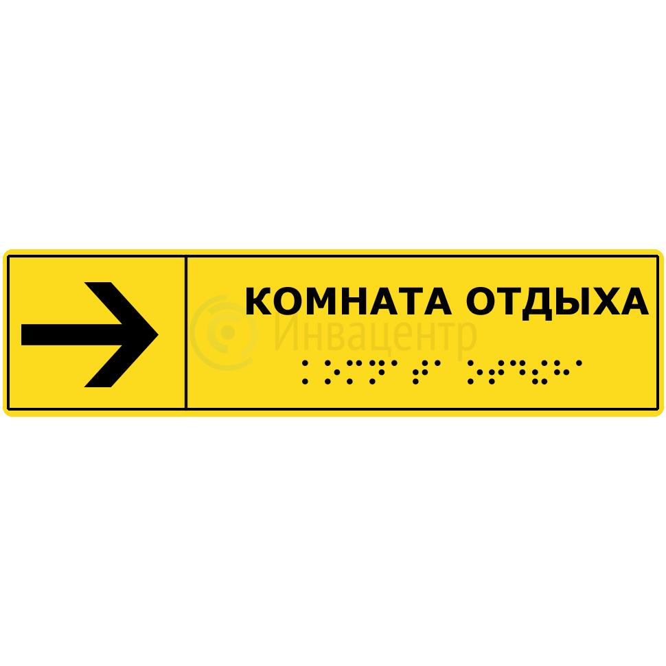 Комплексная тактильная табличка 50x270 мм монохром ПВХ 3 мм