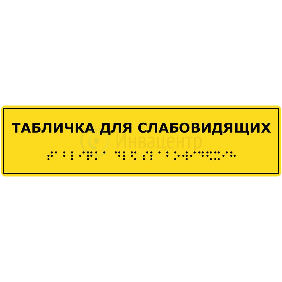 Тактильная табличка текст+шрифт Брайля 50x270 мм монохром ПВХ 3 мм